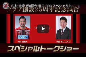 CONSADOLE LIVE(2021年J1第10節横浜F・マリノス戦)内村圭宏さん×河合竜二CRC スペシャルトークショー動画