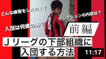 小山田凌さんの「Jリーグの下部組織に入団する方法とは!?」動画