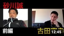 砂川誠さんと古田寛幸さんの4/11鹿島アントラーズ戦の戦術対談動画