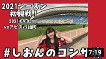堀詩音さんのコンサドーレ動画(#しおんのコンサ旅 今シーズン初観戦!inベススタ)