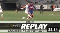 『Jリーグジャッジリプレイ』で第11節仙台戦のプレーを解説
