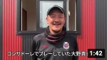 【クラブ創設25周年OBからのメッセージ】大野貴史さん