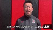 【クラブ創設25周年OBからのメッセージ】柴田慎吾さん