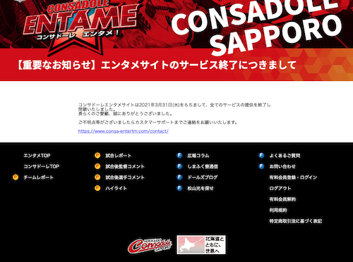 北海道コンサドーレ札幌公式サイトの有料コンテンツ「エンタメ」が運営を終了