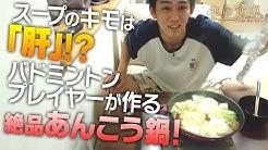 TVhの「私の食卓」にコンサドーレバドミントンチームの三浦將誓選手が登場