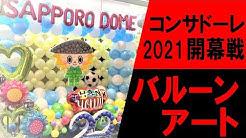 2/26横浜戦の札幌ドームで展示されたKUROさんプロデュース「大型バルーンアート」の制作過程動画が公開