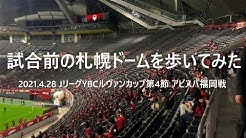 CONSADOLE TVで「クラブスタッフがスタジアムを歩いてみた」動画が公開