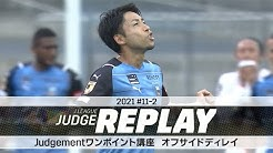 『Jリーグジャッジリプレイ』で第14節川崎F戦のプレーを解説