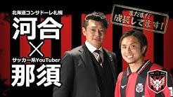CONSADOLE TVで河合竜二C.R.Cによる元チームメイトの那須大亮さんのインタビュー動画が公開