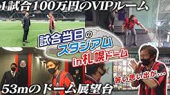 那須大亮さんのYouTubeチャンネルで札幌ドームの潜入動画が公開