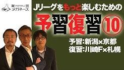 蹴球メガネーズで川崎フロンターレ対北海道コンサドーレ札幌戦を振り返り