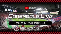 CONSADOLE LIVE(2021年J1第16節サガン鳥栖戦)動画