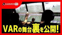 「JリーグTV」でVARの裏側を紹介