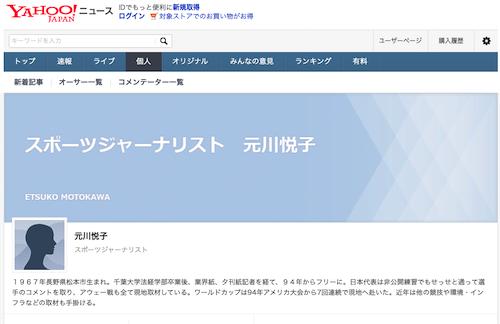 「Yahoo!個人」に元川悦子さんの小野伸二選手のインタビュー記事