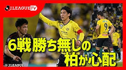 「JリーグTV」でJ1第17節柏-札幌戦を解説