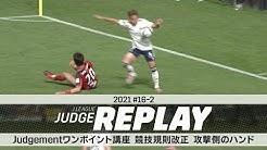 『Jリーグジャッジリプレイ』で第10節横浜M戦のプレーを解説