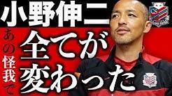 播戸竜二さんと小野伸二選手との対談動画が公開