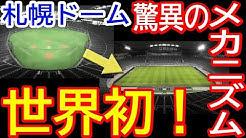 札幌ドームのホヴァリングサッカーステージの転換動画