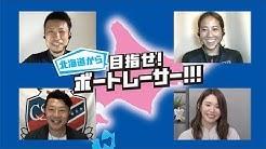 河合竜二CRCが出演した「北海道から目指せ!ボートレーサー!!!」の配信動画
