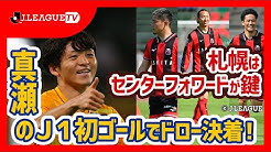 「JリーグTV」でJ1第22節仙台-札幌戦を解説