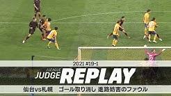『Jリーグジャッジリプレイ』で第22節仙台戦のプレーを解説