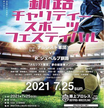 7/25に開催される釧路チャリティスポーツフェスティバルにコンサドーレOBも参加