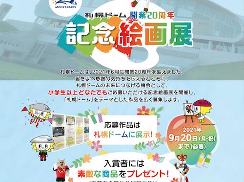 札幌ドーム開業20周年「記念絵画展」の入賞者を発表