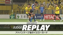 『Jリーグジャッジリプレイ』で第24節F東京戦のプレーを解説