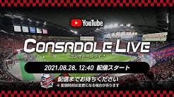 CONSADOLE LIVE(2021年J1第27節川崎フロンターレ戦)動画