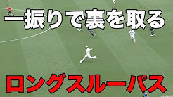 Jリーグ公式チャンネルで北海道コンサドーレ札幌の福森晃斗選手のロングキックを紹介
