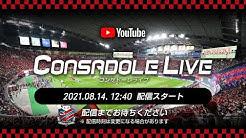 CONSADOLE LIVE(2021年J1第24節FC東京戦)動画