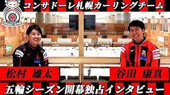 どうぎんカーリングクラシック2021を前に北海道コンサドーレ札幌カーリングチームの松村雄太選手と谷田康真選手のインタビュー動画が公開