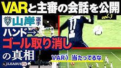 JリーグTVでVARの舞台裏解説動画(第3弾)