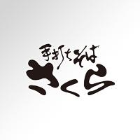 「手打ちそばさくら」などにてコンサドーレハーフタイムコーヒー8P発売