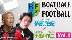 FOOTBALL×BOATRACE アスリートトーク」スペシャルムービーVol.1