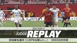 『Jリーグジャッジリプレイ』で第28節C大阪戦のプレーを解説
