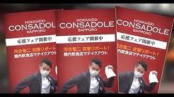 河合竜二CRCが赤れんがテラスの「北海道コンサドーレ札幌応援フェア」を紹介