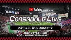 CONSADOLE LIVE(2021年J1第33節アビスパ福岡戦)動画