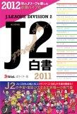 J2白書 2011 永久保存版
