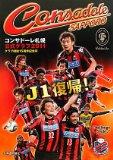 コンサドーレ札幌公式グラフ〈2011〉