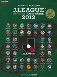 Jリーグオフィシャル・ファンズ・ガイド 2012 (アサヒオリジナル)