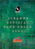 J.LEAGUE OFFICIAL FANS' GUIDE2004