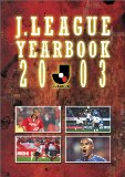 J.LEAGUE YEARBOOK 2003〔Jリーグ公式記録集〕