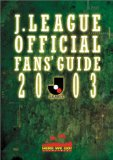 J.LEAGUE OFFICIAL FANS' GUIDE 2003